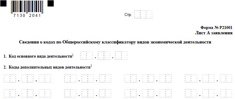 Новая фрома Р21001, сведения о кодах ОКВЭД