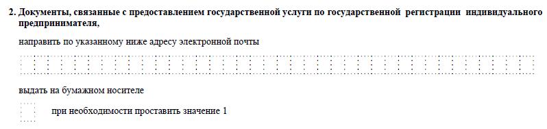 Новая фрома Р21001, выбор способа получения документов