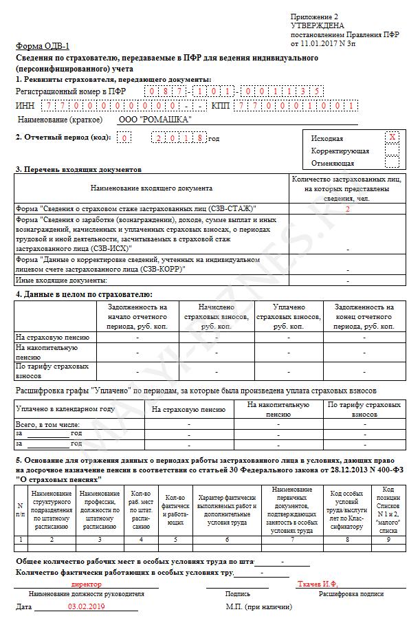 Образец заполнения формы СЗВ-СТАЖ и описи ОДВ-1 в 2017 году. Скачать бесплатно бланк