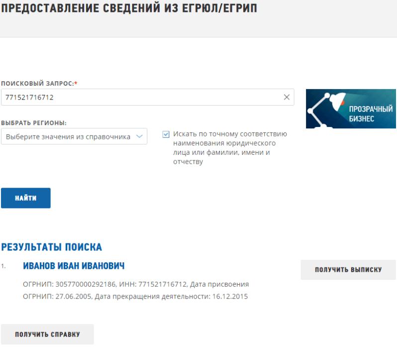 Поиск и результат поиска сведений в ЕГРЮЛ/ЕГРИП по ИНН на сайте ФНС