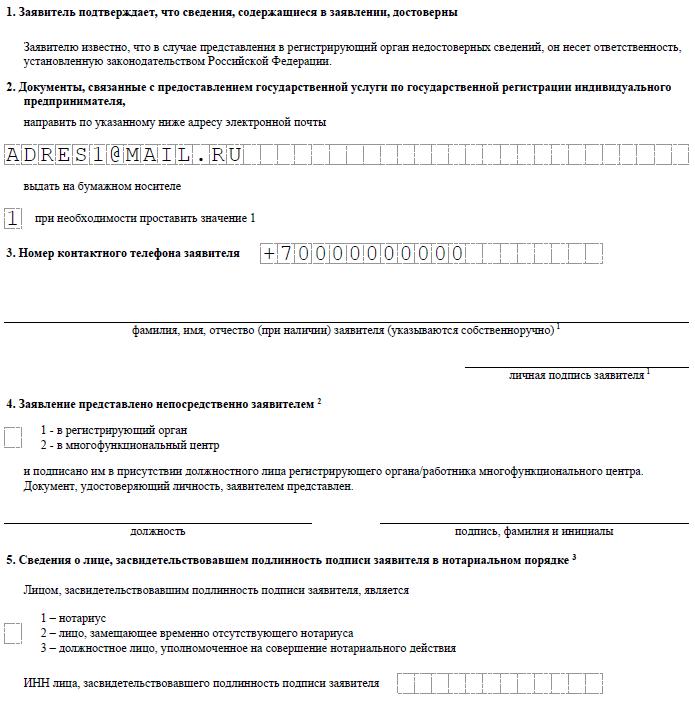 Пример заполнения листа Б формы Р21001