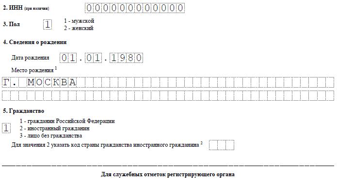 Пример заполнения разделов 2, 3, 4 и 5 формы Р21001