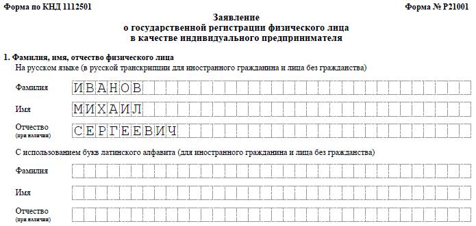 Пример заполнения раздела 1 формы Р21001
