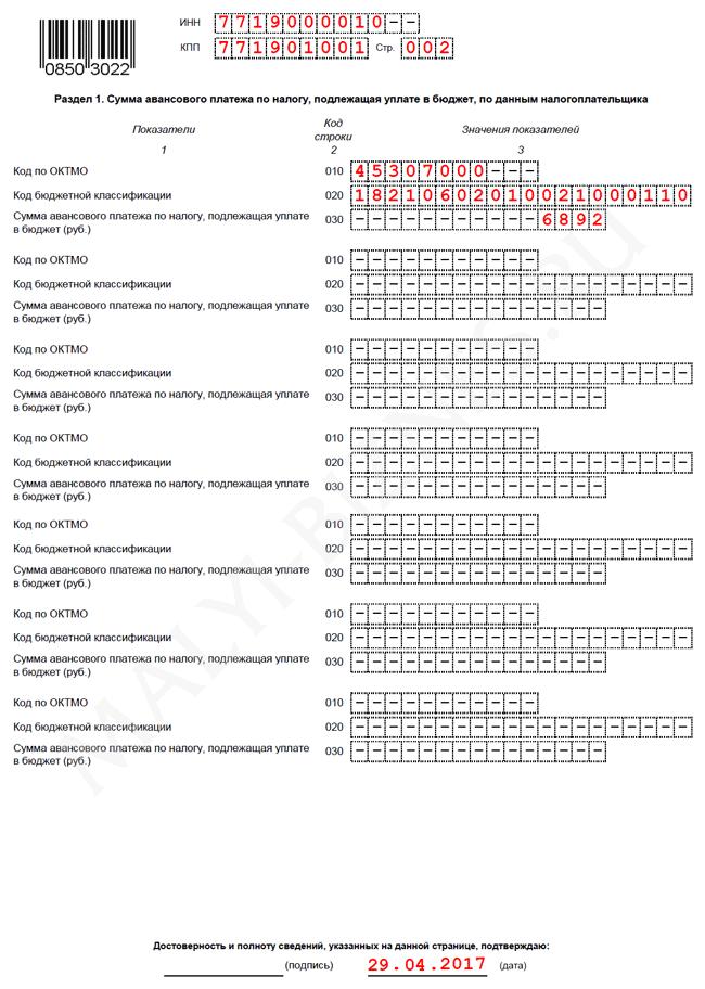 Р24001 новая форма образец заполнения скачать 2017