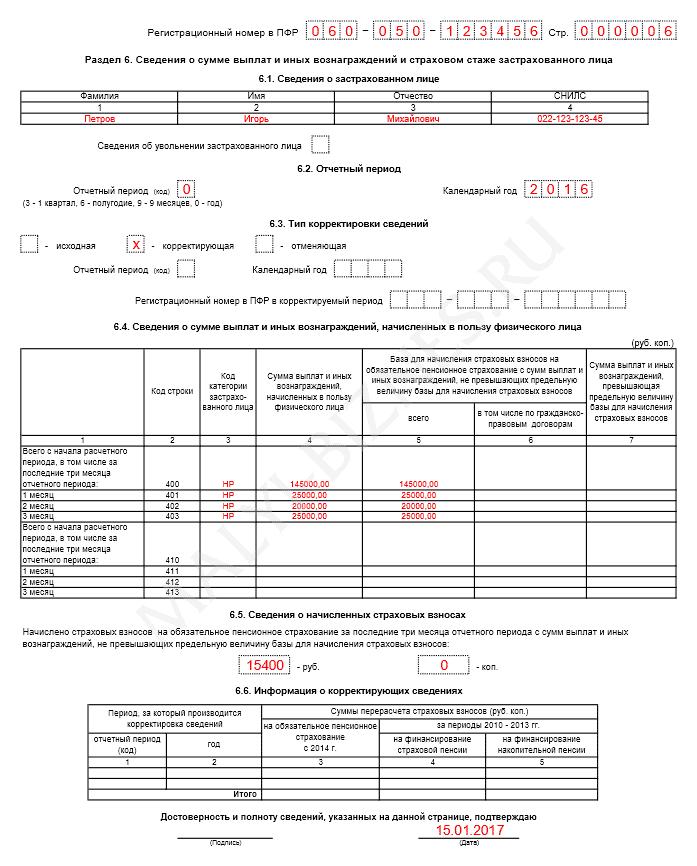 Скачать бланк Заявка на Материалы