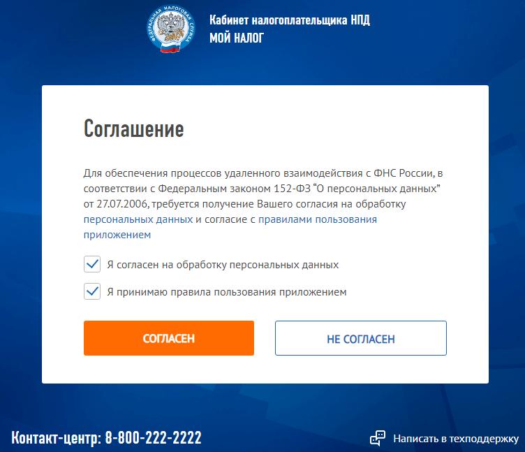 Личный кабинет налогоплательщика НПД, согласие на обработку данных