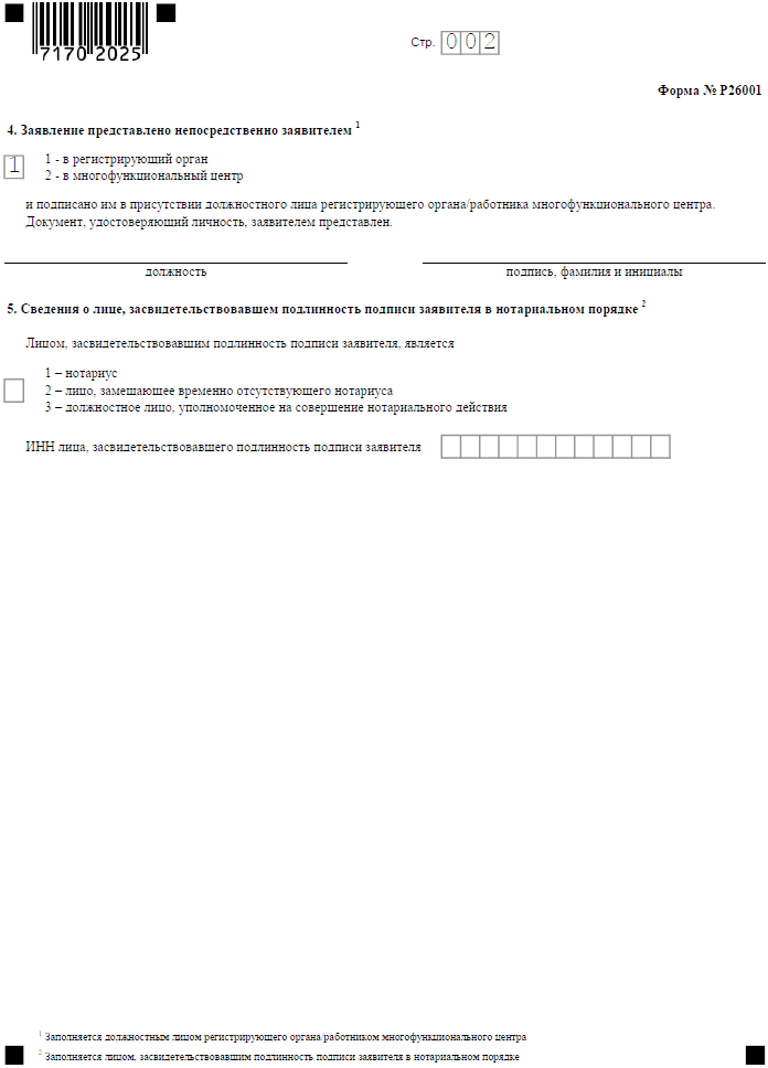 Заявление на закрытие ИП (форма Р26001, страница 2)