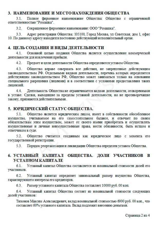 Договор об учреждении ооо скачать образец