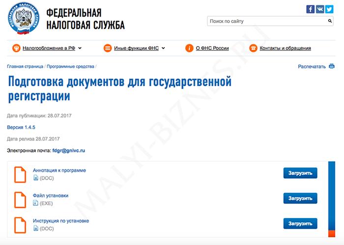 Регистрация ооо в имнс документы на регистрацию ооо адрес