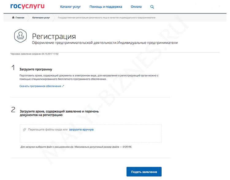 Оплатить регистрацию ип онлайн форма 1 регистрация ооо