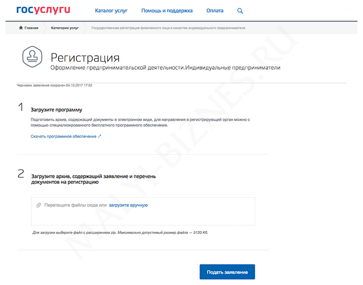 регистрация ип онлайн воронеж