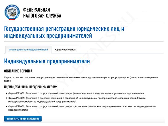 Для регистрации ип подать заявление госзакупки регистрация ип