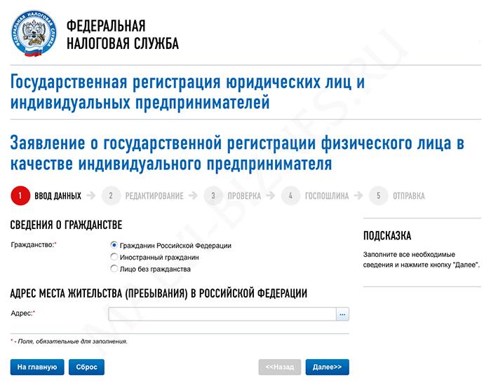 Регистрация ип помощь рязань регистрация нового ооо в 2019 году