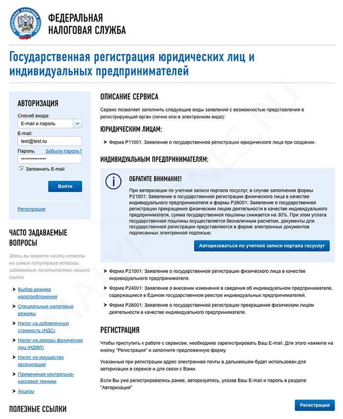 Сайт налоговой службы заявление на регистрацию ип пример заполнения декларации 3 ндфл 2019 при покупке квартиры