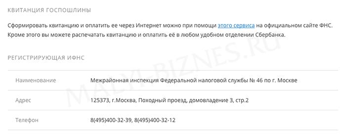 Регистрация ооо москва инструкция 1с бухгалтерия минск