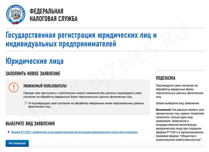 Регистрации нового ооо заявление на регистрацию ооо иностранный гражданин