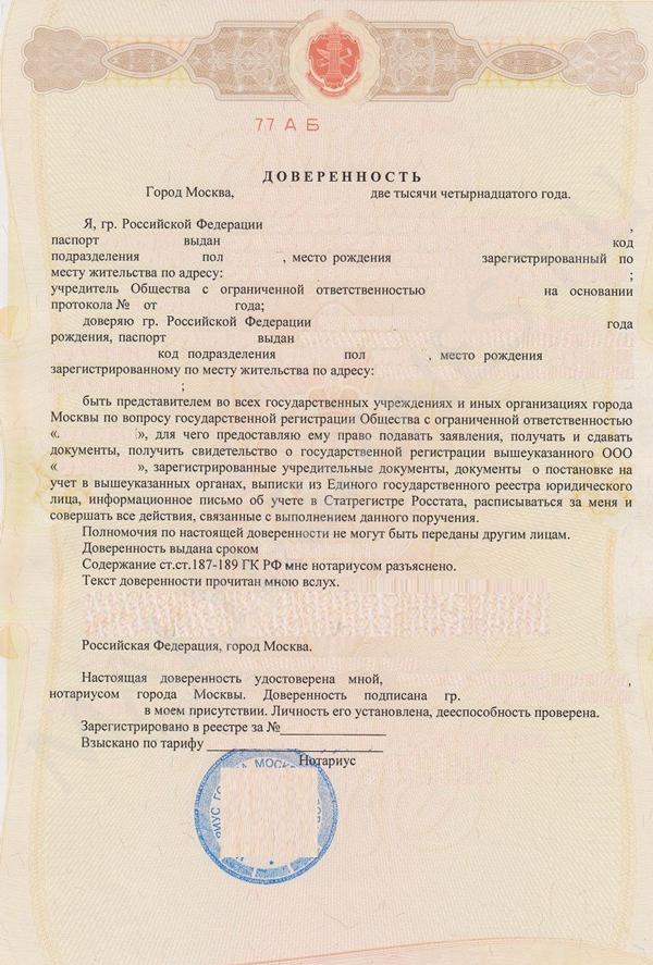 Регистрация ооо красноярск стоимость регистрация ип на продавца