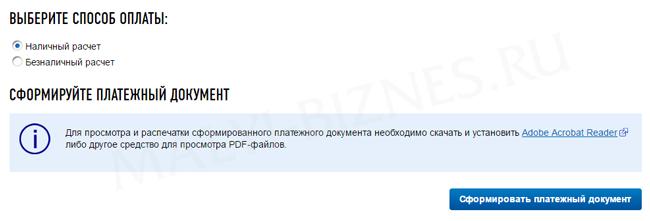 Инструкция по оплате госпошлины за регистрацию ООО