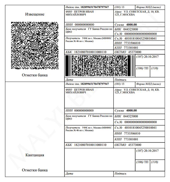 Реквизиты госпошлины для регистрации ооо челябинск образец заполнения налоговой декларации 3 ндфл 2019