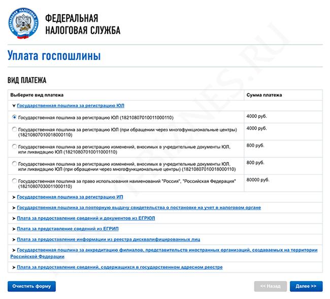 Реквизиты для уплаты госпошлины при регистрации ооо в перми регистрация ооо в москве цены и