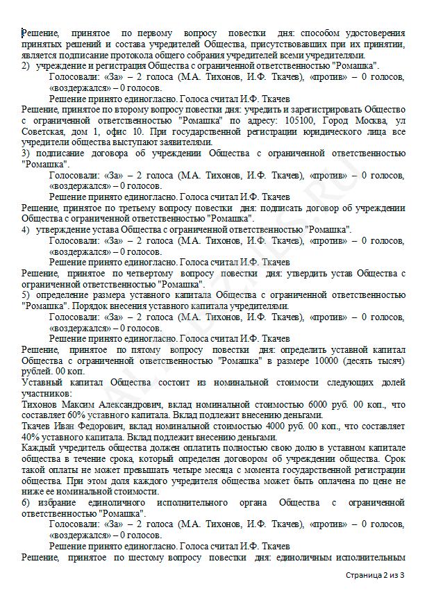 образец протокола собрания ооо о продаже доли оо участникам