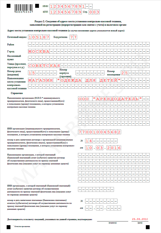 регистрация ккт образец заполнения для ип