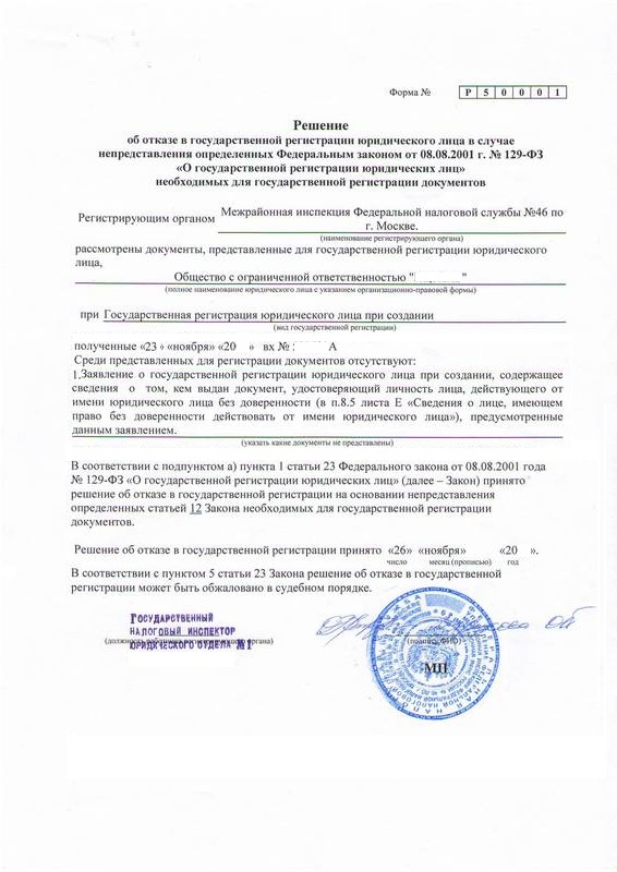 Отказ в регистрации ликвидации ооо регистрация фирменного наименования ооо