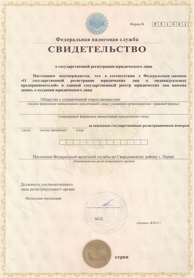 Государственная регистрация ооо пример яндекс почтовый адрес бухгалтерии
