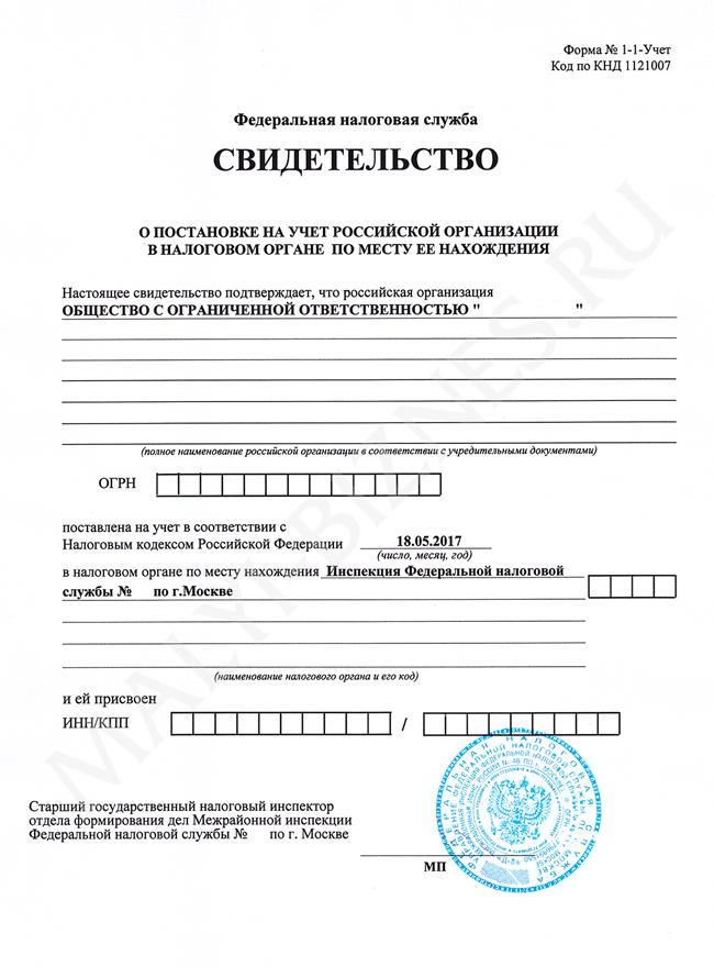 Бланки документы для регистрации ооо пермь консультация бухгалтера