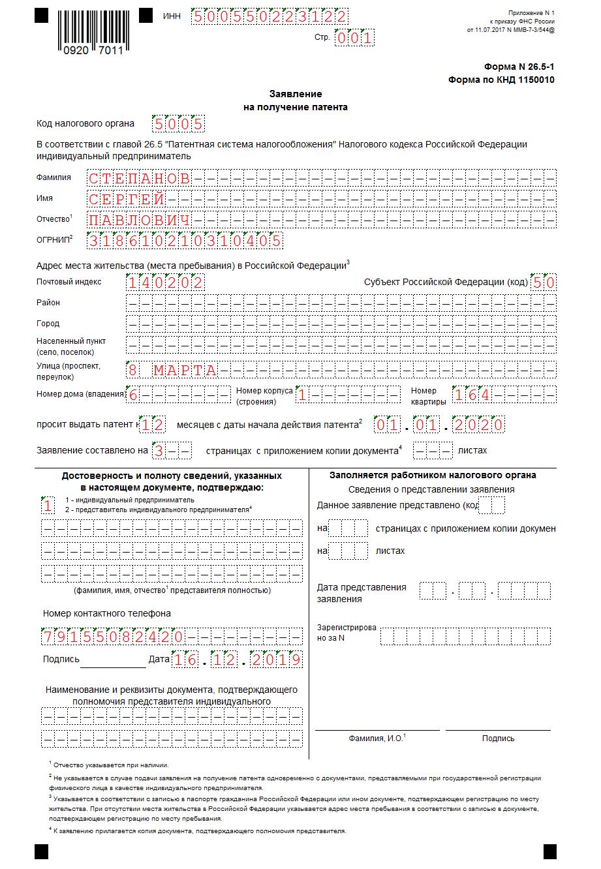Регистрация ип на псн 2019 сшивать устав при регистрации ооо