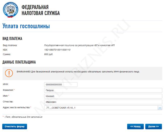 Оплатить госпошлину за регистрацию ип регистрация ооо в оренбурге цена