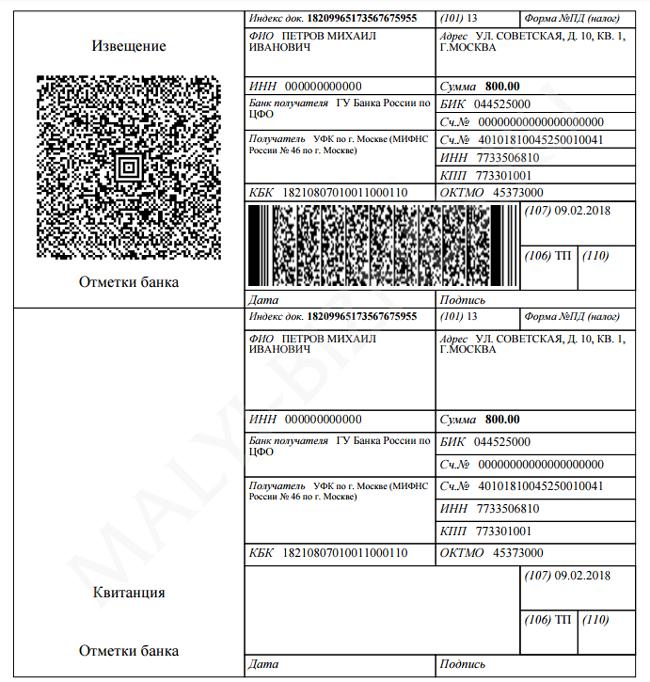 Госпошлина за регистрацию в качестве ип договор доверительного управления долями в ооо регистрация