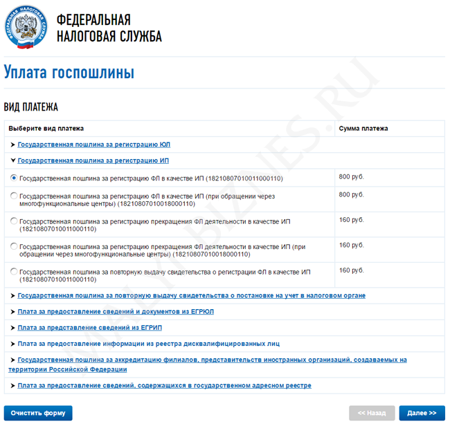 Госпошлина на регистрацию ип московская область усманова а и работает в бухгалтерии