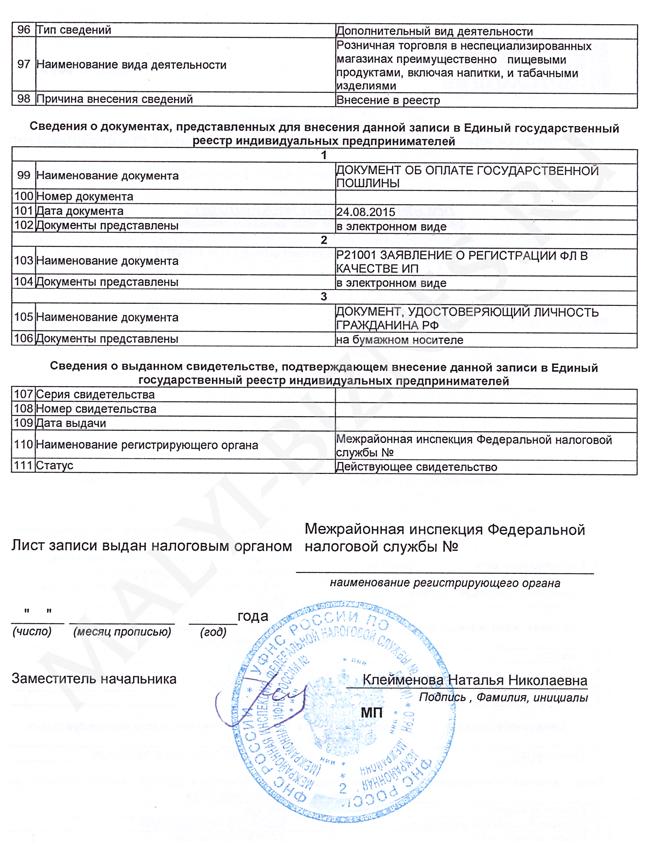 регистрации ооо в московской области