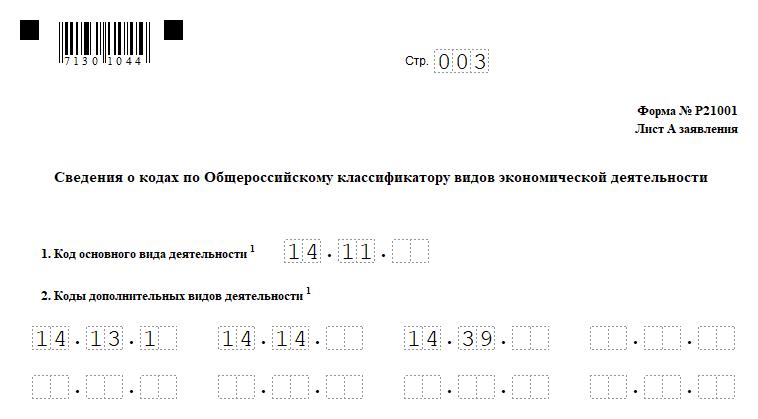 Заявление на регистрацию ип заполнять вручную скачать программ для регистрации ип