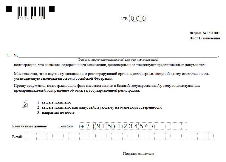 Регистрация ип на проспекте мира заявление для государственной регистрации ип скачать бесплатно