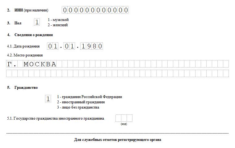 Иностранные граждане регистрация в качестве ип декларация 3 ндфл на имущественный вычет как заполнять