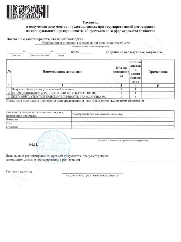 образец соглашение с пенсионным фондом об электронной сдаче отчетности