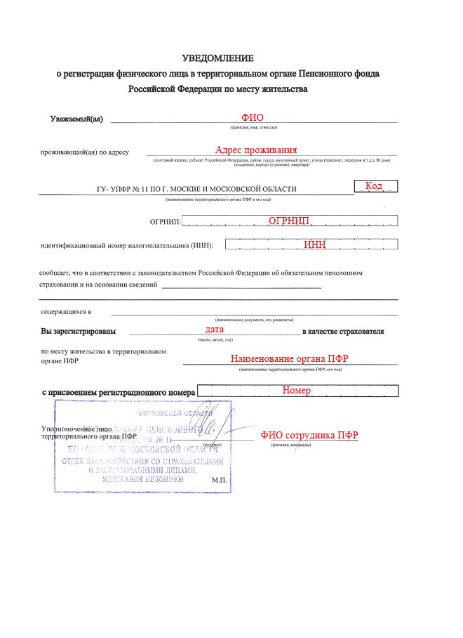 Регистрация ип в пенсионном фонде без работников пример заполнения имущественного налогового вычета декларации 3 ндфл