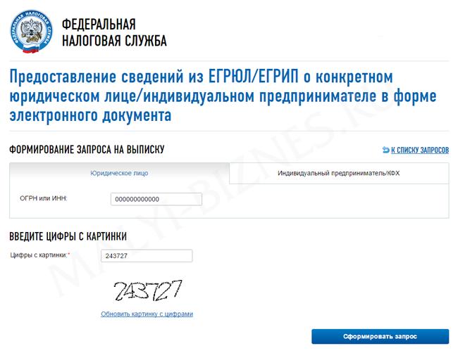 Выписка егрип по инн - Выписка из ЕГРЮЛ, ЕГРИП