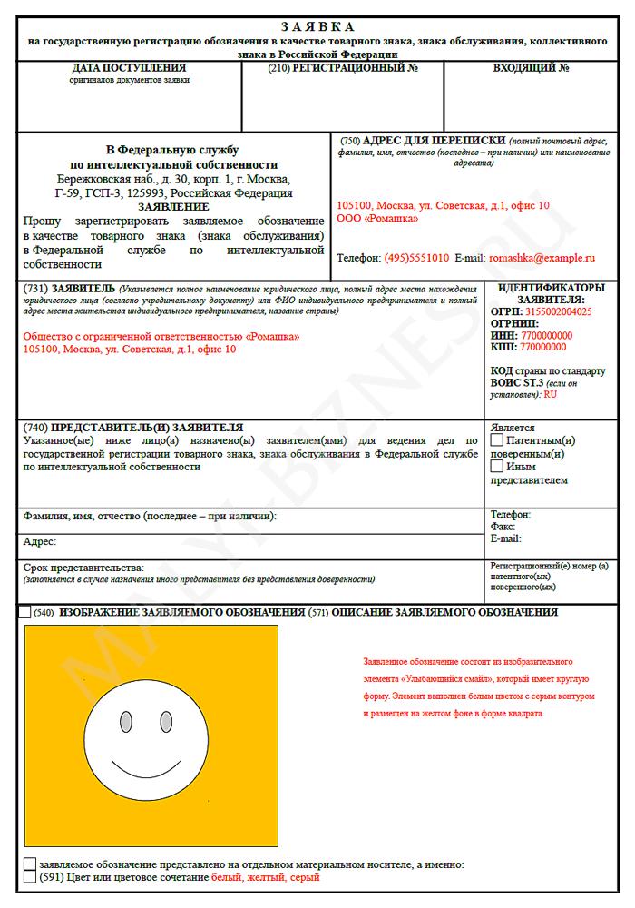 Регистрация товарного знака ооо кто освобожден от подачи декларации ндфл
