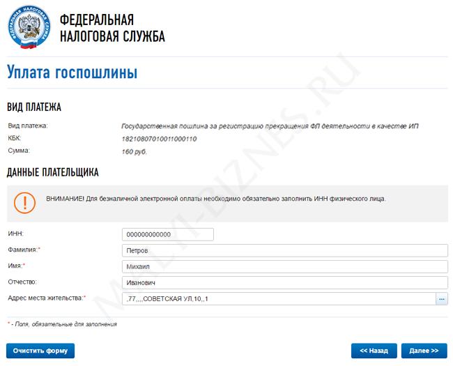 Госпошлина за регистрацию ип в омске декларация о доходах 3 ндфл 2019