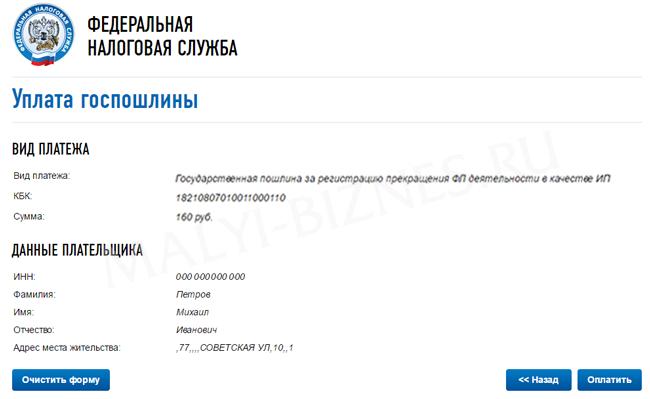 Регистрация ип спб реквизиты для госпошлины срок подачи декларации 3 ндфл для вычета