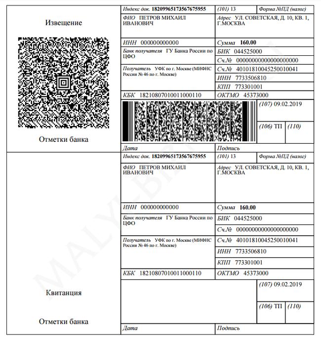 Оплата госпошлины при регистрации ип в перми реквизиты как заполнять декларацию 2 ндфл в программе декларация 2019