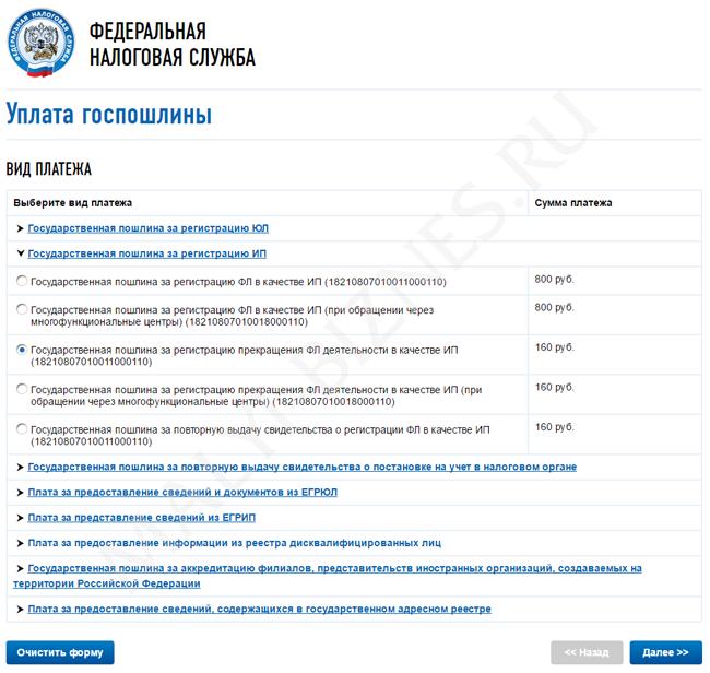 Пошлина за регистрацию ооо реквизиты закон о регистрации устава ооо