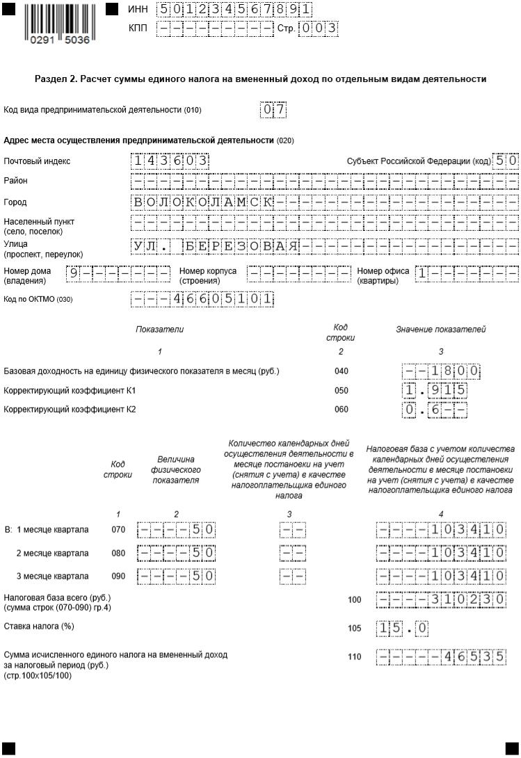 Образец заполнения декларации ЕНВД - раздел 2