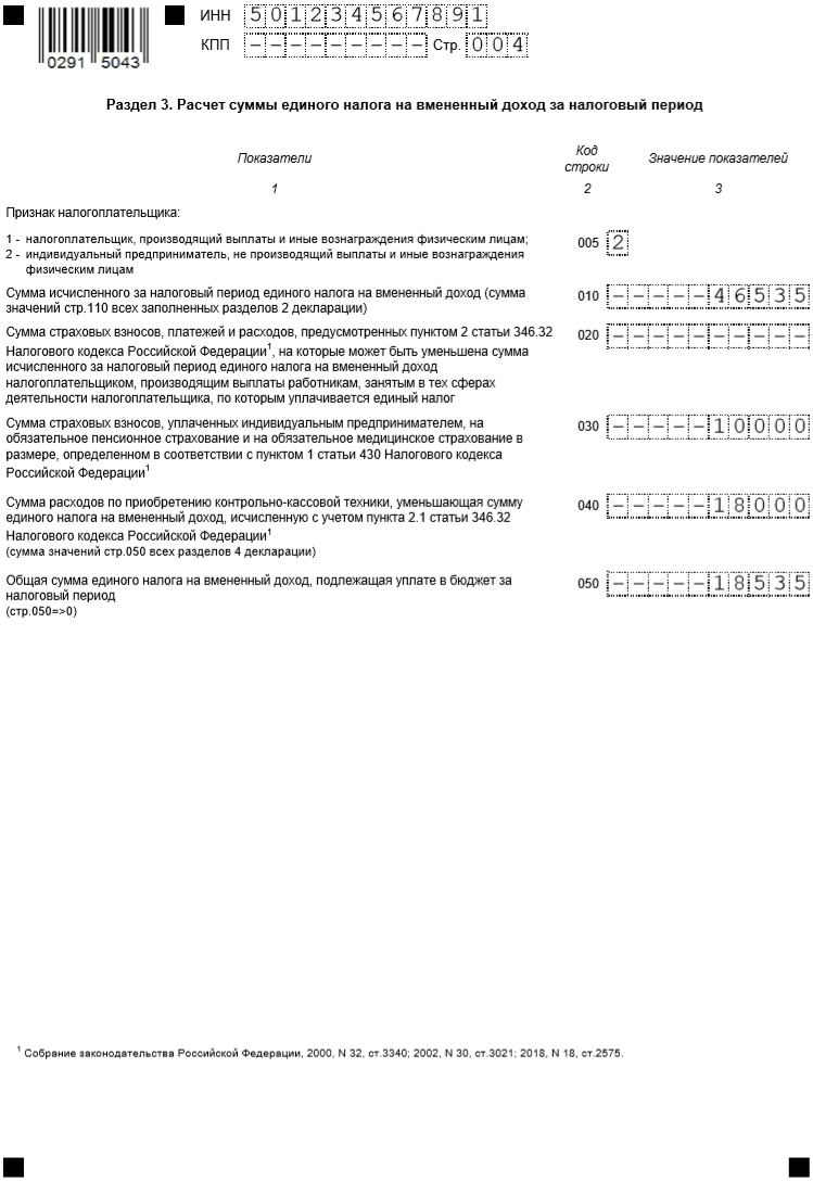 Образец заполнения декларации ЕНВД - раздел 3