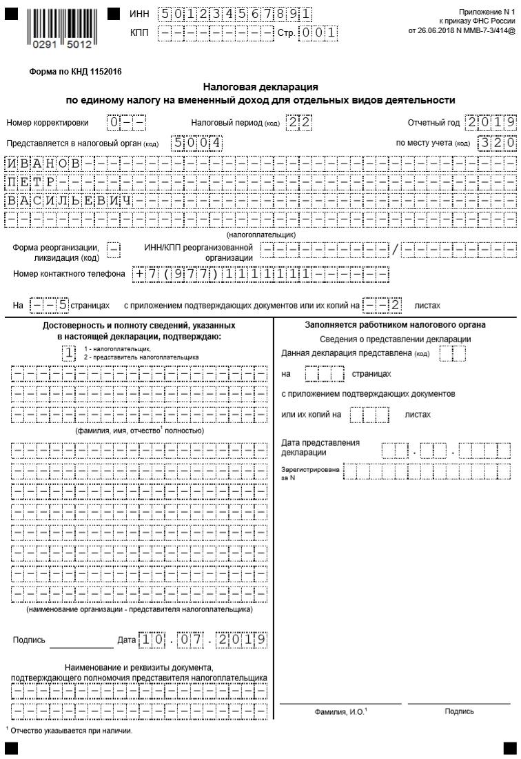 Образец заполнения декларации ЕНВД - титульный лист