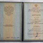 Диплом об образовании Ларисы Бодровой