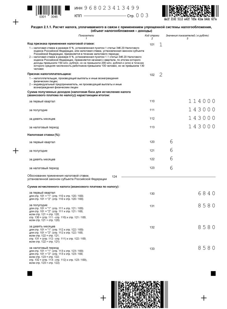 Образец заполнения декларации УСН при закрытии ИП, раздел 2.1.1 страница 1
